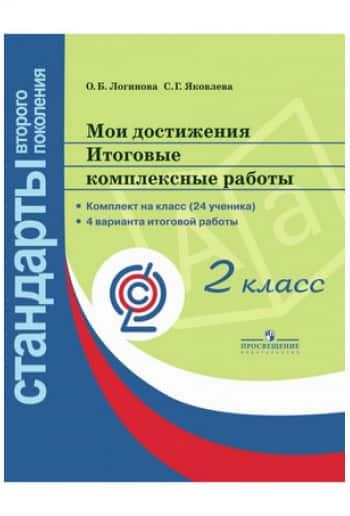 Мои достижения. Итоговые комплексные работы. 2 класс автор Логинова, Яковлева (папка)