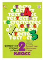 Проверочные тестовые работы. 2 класс. Авторы Журова, Евдокимова, Кочурова, Кузнецова