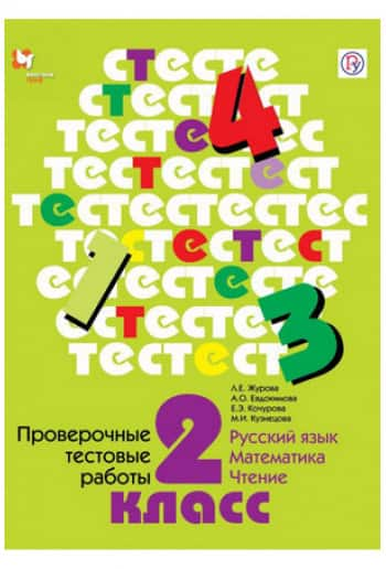 Проверочные тестовые работы 2 класс авторы Журова, Евдокимова, Кочурова, Кузнецова (папка)