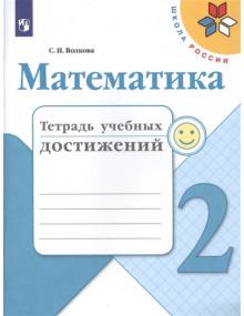 Математика. Тетрадь учебных достижений. 2 класс. Автор Волкова