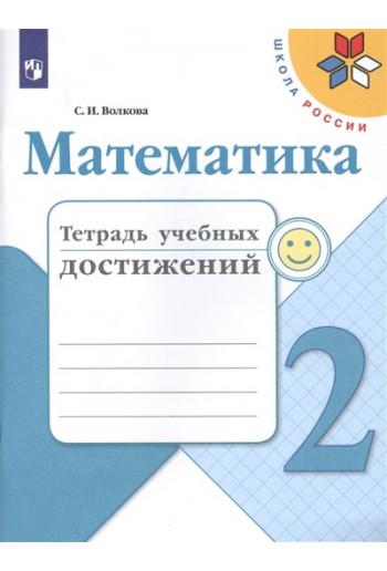 Математика Тетрадь учебных достижений 2 класс тетрадь автор Волкова