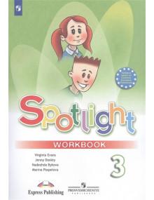 Английский язык. 3 класс. Рабочая тетрадь. Spotlight. Авторы Быкова, Дули, Поспелова