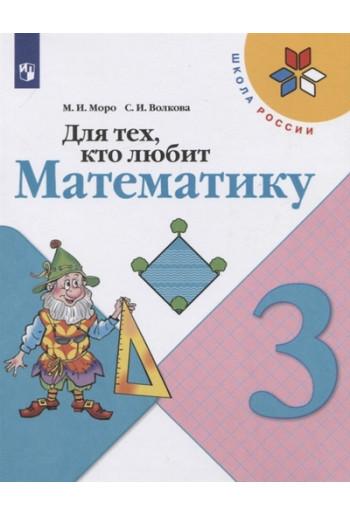 Для тех, кто любит математику рабочая тетрадь 3 класс авторы Моро, Волкова
