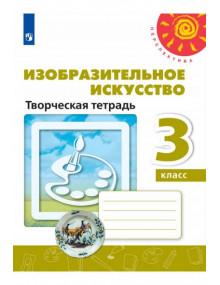 Изобразительное искусство. 3 класс. Творческая тетрадь. Авторы Шпикалова, Ершова, Щирова