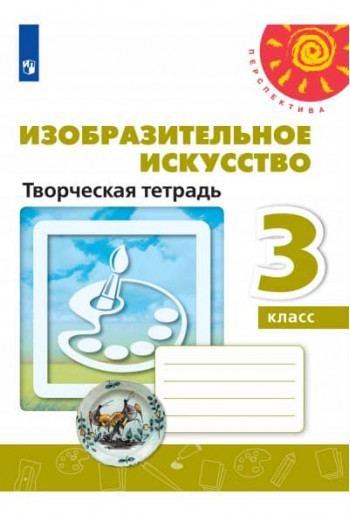Изобразительное искусство 3 класс рабочая тетрадь авторы Шпикалова, Ершова, Щирова