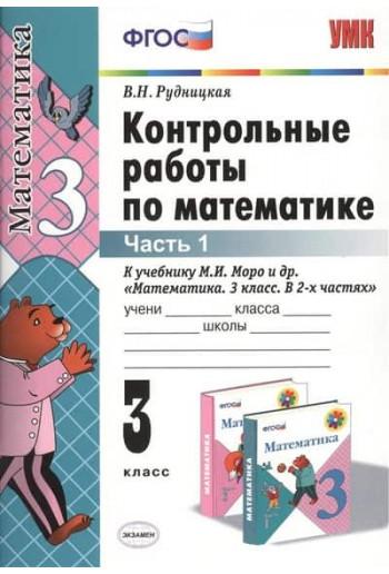 Контрольные работы по математике 3 класс части 1,2 тетрадь автор Рудницкая