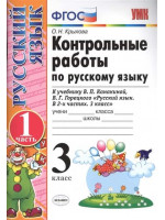 Контрольные работы по русскому языку. 3 класс в 2-х частях. Автор Крылова