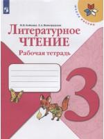 Литературное чтение. 3 класс. Рабочая тетрадь. Авторы Бойкина, Виноградская