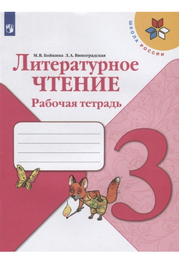 Литературное чтение 3 класс рабочая тетрадь авторы Бойкина, Виноградская