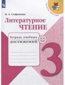 Литературное чтение. 3 класс. Тетрадь учебных достижений. Автор Стефаненко