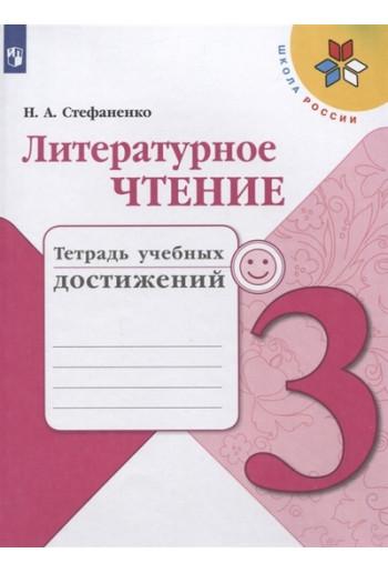 Литературное чтение Тетрадь учебных достижений 3 класс автор Стефаненко