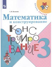 Математика и конструирование. 3 класс. Автор Волкова