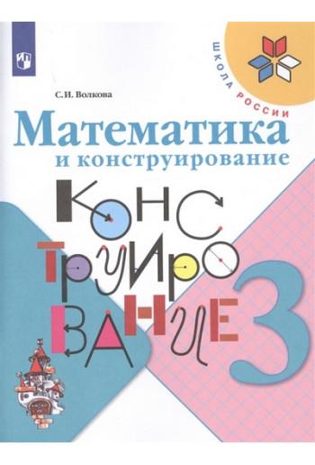 Математика и конструирование 3 класс тетрадь автор Волкова