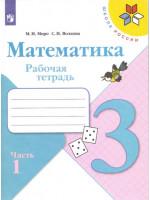 Математика. 3 класс. Рабочая тетрадь в 2-х частях. Авторы Моро, Волкова