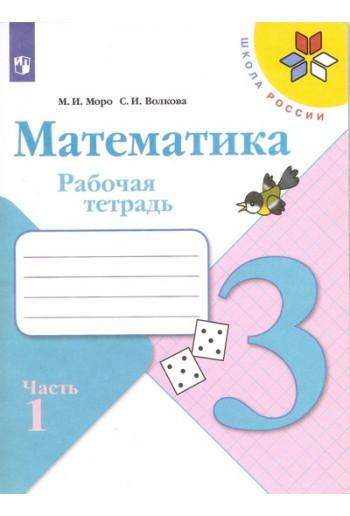 Математика 3 класс рабочая тетрадь в 2-х частях авторы Моро, Волкова
