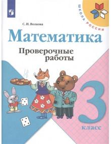 Математика. Проверочные работы. 3 класс. Автор Волкова