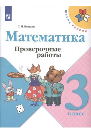 Математика Проверочные работы 3 класс тетрадь автор Волкова