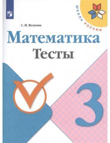 Математика. 3 класс. Тесты. Автор Волкова