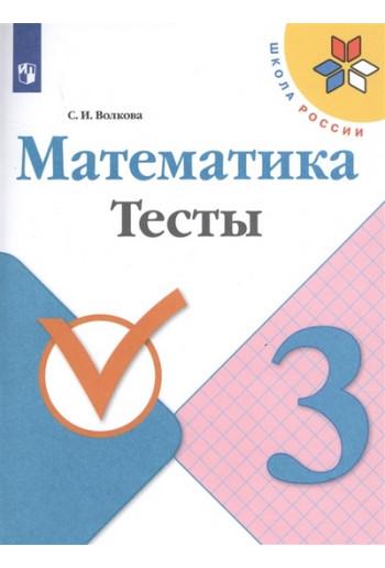 Математика Тесты 3 класс автор Волкова