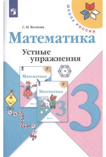 Математика Устные упражнения 3 класс тетрадь автор Волкова