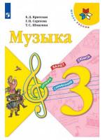 Музыка. 3 класс. Рабочая тетрадь. Авторы Критская, Сергеева, Шмагина