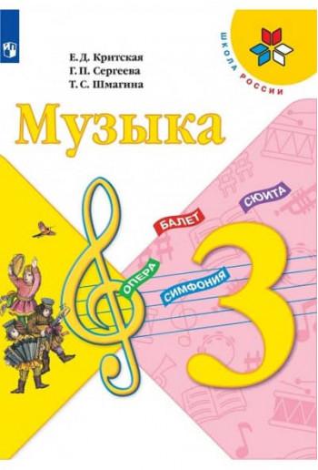 Музыка 3 класс рабочая тетрадь авторы Критская, Сергеева, Шмагина