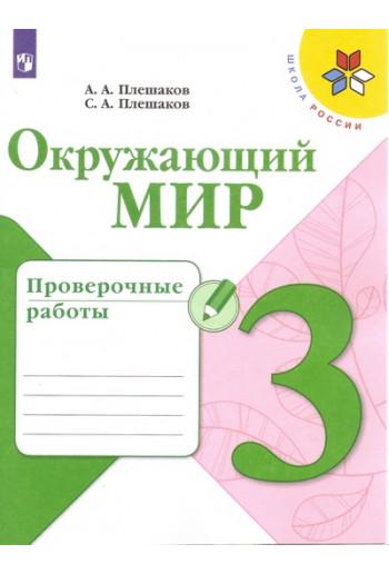Окружающий мир Проверочные работы 3 класс тетрадь авторы Плешаков, Плешаков