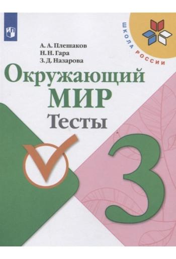 Окружающий мир Тесты 3 класс авторы Плешаков, Гара, Назарова
