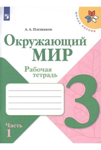 Окружающий мир 3 класс тетрадь в 2-х частях автор Плешаков