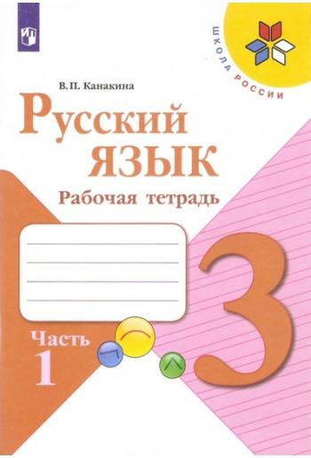 Русский язык 3 класс рабочая тетрадь в 2-х частях, автор Канакина