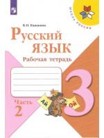Русский язык. 3 класс. Рабочая тетрадь в 2-х частях. Автор Канакина
