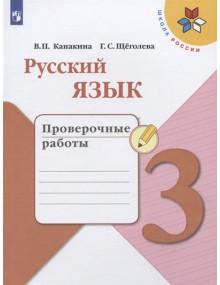 Русский язык. 3 класс. Проверочные работы. Авторы Канакина, Щёголева