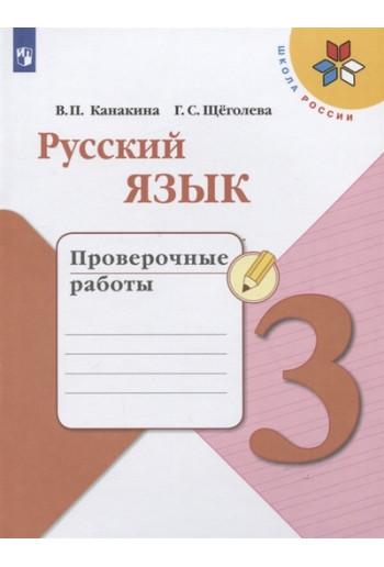 Русский язык Проверочные работы 3 класс авторы Канакина, Щёголева