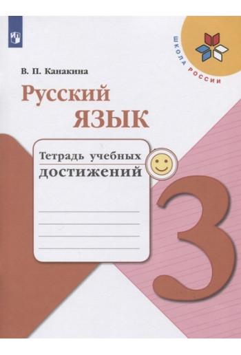 Русский язык Тетрадь учебных достижений 3 класс автор Канакина