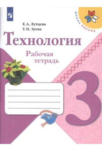Технология 3 класс рабочая тетрадь авторы Лутцева, Зуева