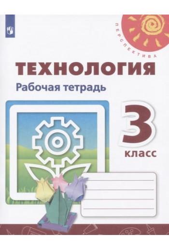 Технология 3 класс рабочая тетрадь авторы Роговцева, Анащенкова, Шипилова
