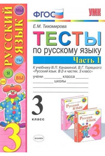 Тесты по русскому языку 3 класс в 2-х частях автор Тихомирова