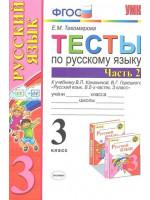 Тесты по русскому языку. 3 класс в 2-х частях. Автор Тихомирова