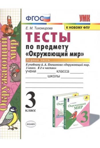 Тесты по предмету Окружающий мир 3 класс в 2-х частях автор Тихомирова