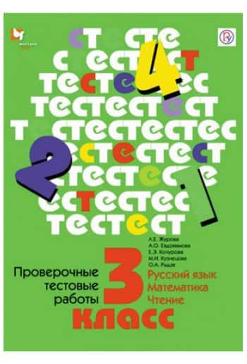 Проверочные тестовые работы 3 класс авторы Журова, Евдокимова, Кочурова, Кузнецова, Рыдзе (папка)