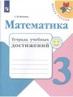 Математика. Тетрадь учебных достижений. 3 класс. Автор Волкова