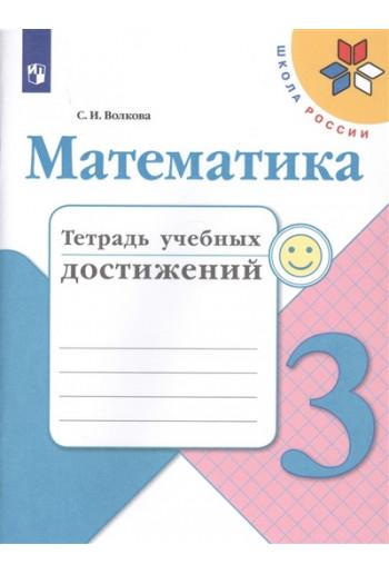 Математика Тетрадь учебных достижений 3 класс тетрадь автор Волкова