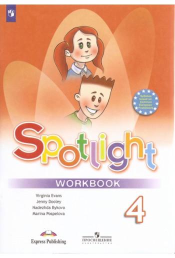 Английский язык Spotlight 4 класс тетрадь рабочая авторы Быкова, Дули, Поспелова