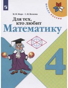 Для тех, кто любит математику. 4 класс. Авторы Моро, Волкова