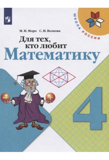 Для тех, кто любит математику тетрадь 4 класс авторы Моро, Волкова