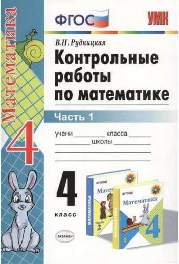 Контрольные работы по математике 4 класс части 1,2 тетрадь автор Рудницкая