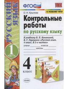 Контрольные работы по русскому языку. 4 класс в 2-х частях. Автор Крылова