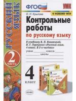 Контрольные работы по русскому языку 4 класс части 1,2 тетрадь автор Крылова
