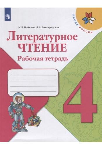 Литературное чтение 4 класс рабочая тетрадь авторы Бойкина, Виноградская