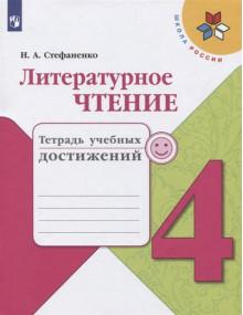 Литературное чтение. 4 класс. Тетрадь учебных достижений. Автор Стефаненко
